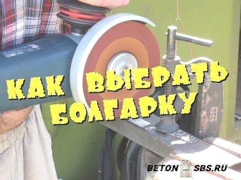 Вы понимаете, как избрать болгарку верно?